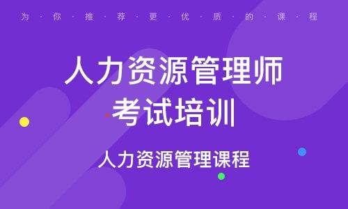 深圳人力资源管理师考试培训机构