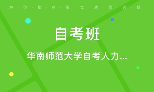 深圳自考班