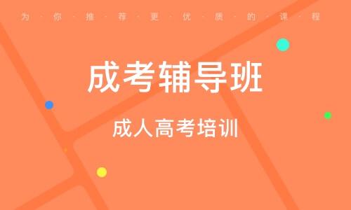 深圳成考辅导班