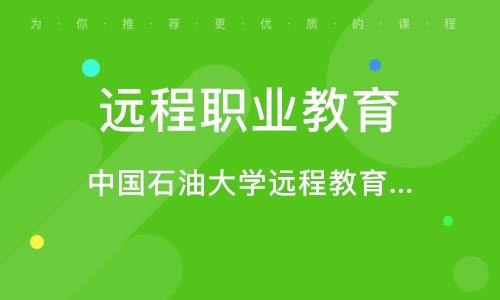 深圳远程职业教育