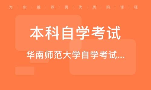 深圳本科自学考试
