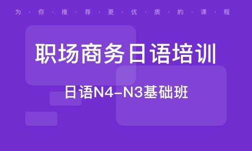 上海職場商務日語培訓
