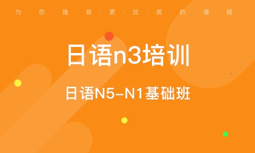 上海日語n3培訓班