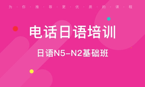 上海電話日語培訓