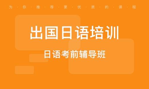上海出国日语培训