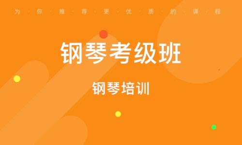 深圳钢琴考级班