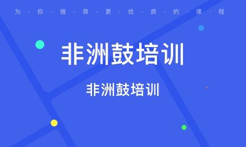 深圳非洲鼓培训学校