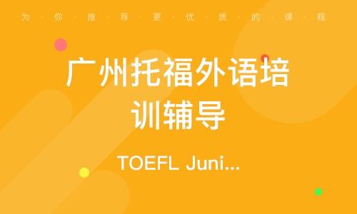 广州托福外语培训指导