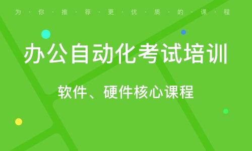 太原办公自动化考试培训