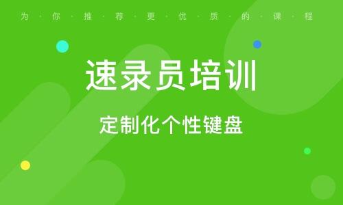 北京速錄員培訓