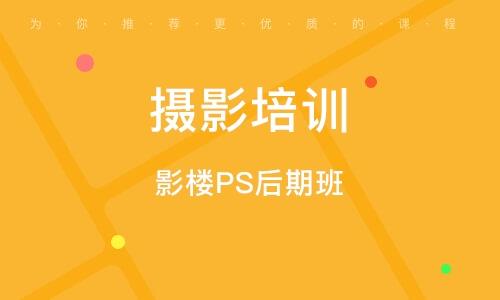 天津摄影培训机构