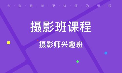天津摄影班课程