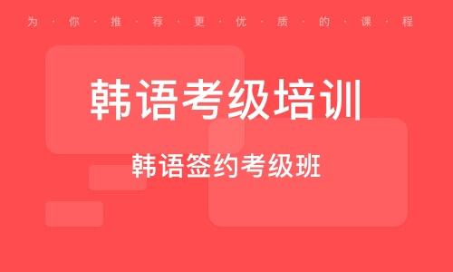 青岛韩语考级培训班