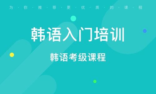 青岛韩语入门培训中心