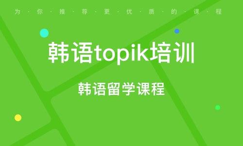 青岛韩语topik培训班