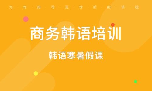 青岛商务韩语培训班