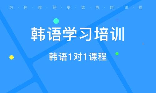 青岛韩语学习培训