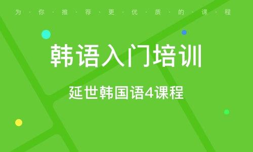 青岛韩语入门培训学校