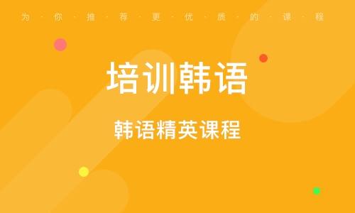 青岛培训韩语