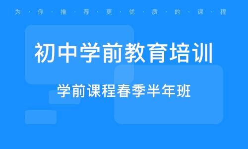 天津初中学前教育培训