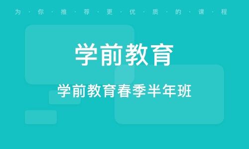 天津学前教育