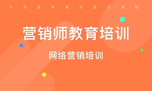 天津营销师教育培训