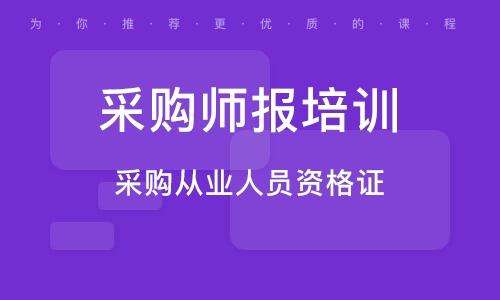 天津采购师报培训