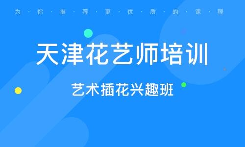 天津花艺师培训班