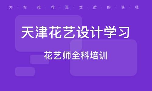 天津花艺设计学习
