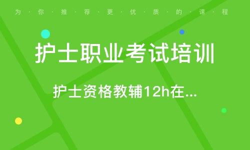 杭州护士资格教辅12h在线答疑