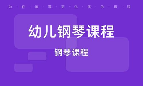 天津幼儿钢琴课程