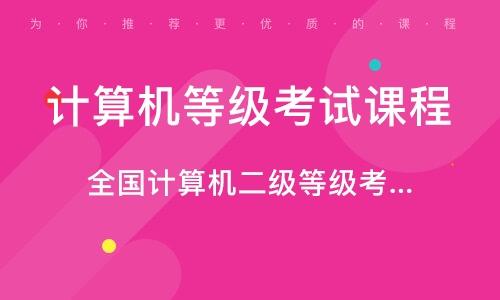 天津计算机等级考试课程