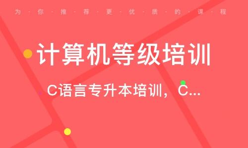 天津计算机等级培训