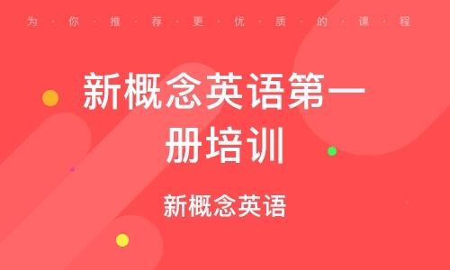 天津新概念英语第一册培训班