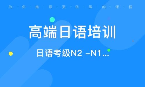 天津高端日语培训