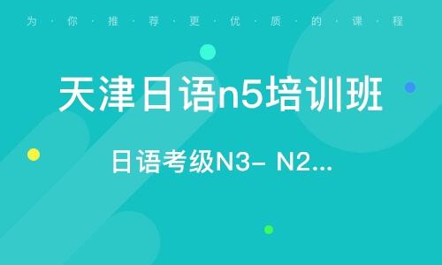 天津日语n5培训班