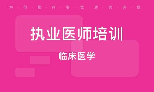 武汉执业医师培训