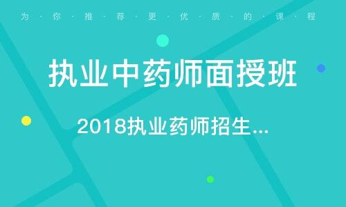 北京执业中药师面授班