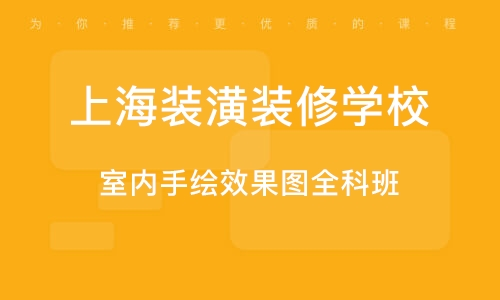 上海裝潢裝修學校