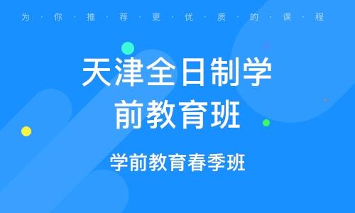 天津全日制幼小衔接班