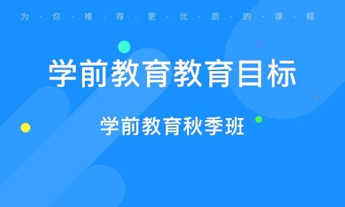 天津幼小衔接教育目标