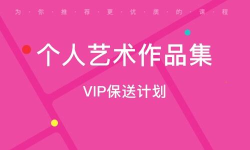 VIP推薦計劃