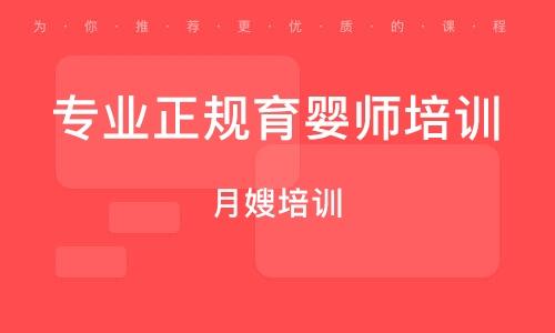 天津专业正规育婴师培训