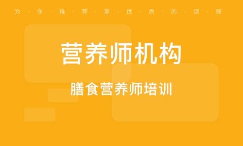 天津营养师机构