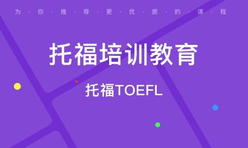 上海托福培训教育
