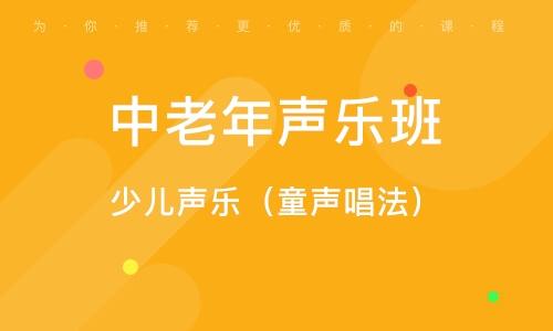 上海中老年声乐班