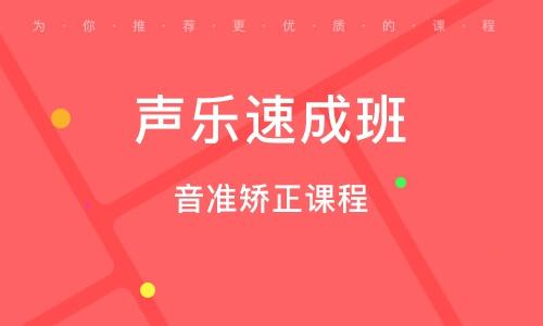 上海声乐速成班