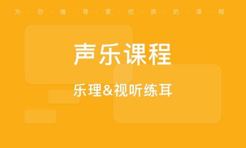 上海声乐课程