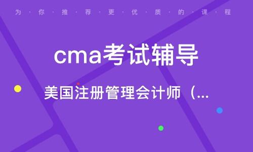 美國注冊管理會計師(CMA)課程