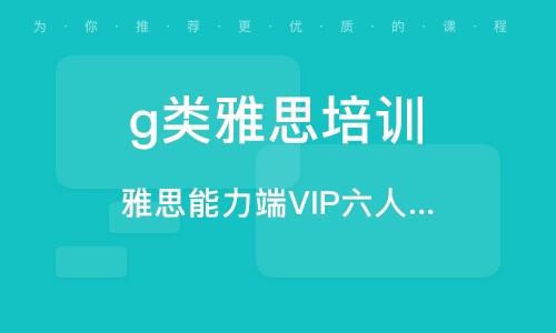上海g类雅思培训